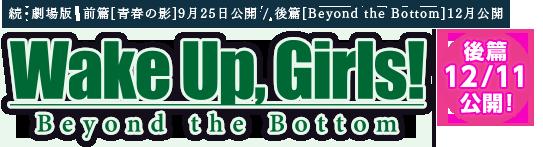 続・劇場版  前篇[青春の影]9月25日公開 / 後篇[Beyond the Bottom]12月公開 Wake Up, Girls! 青春の影 前篇公開中!